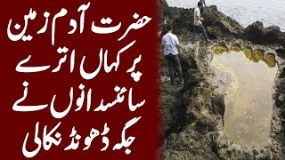 Place Where Prophet Adam as Landed On Earth | Aakhir Science Ny Jgha Dhoond Nikali | Timeline