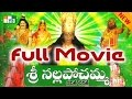 Download Nalla Pochamma Full Charitra | Sri Nalla Pochamma Jeevitha Charithra In Mp4 3Gp Full HD Video
