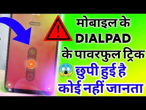 मोबाइल के #Dialpad का सबसे ख़तरनाक ट्रिक || Most Powerfull Dialpad Trick