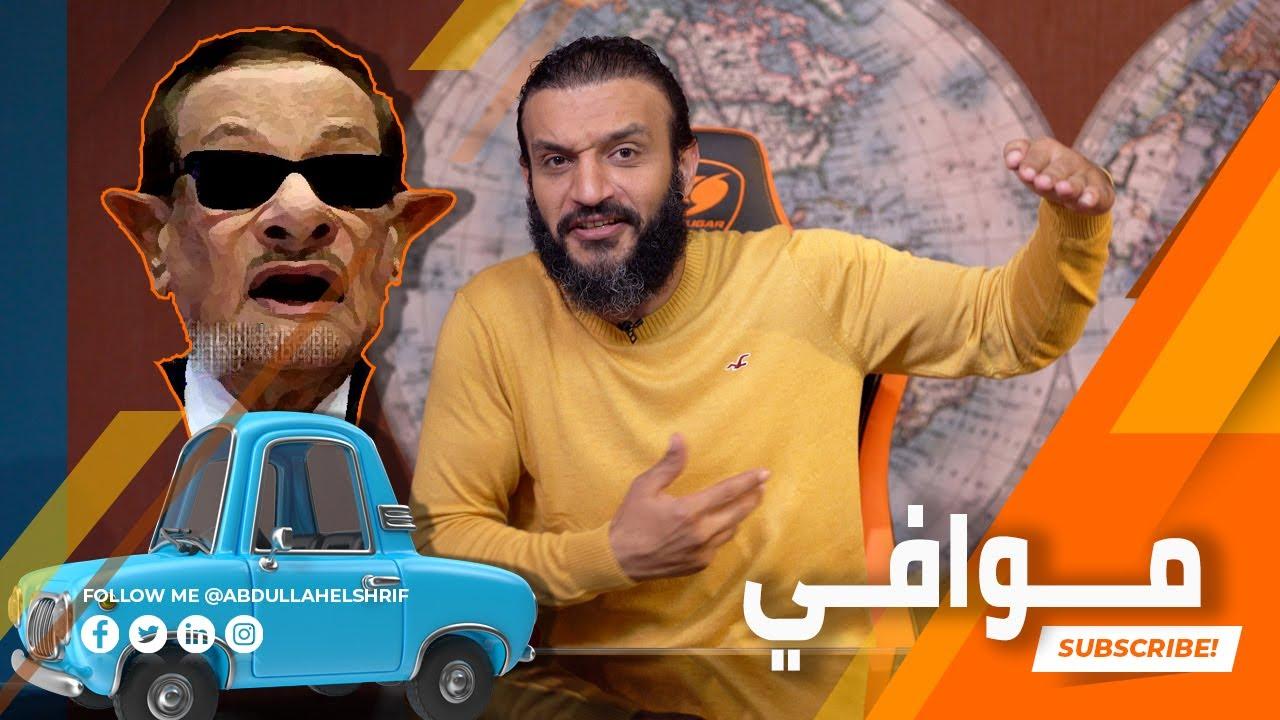 عبدالله الشريف   حلقة 39   موافي   الموسم الرابع