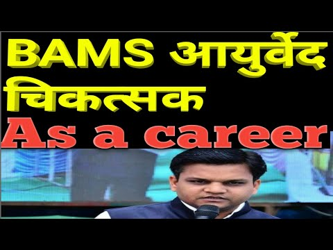 BAMS How good or Bad as a career by A BAMS Doctor. . Low NEET score and BAMS. Career making Video .