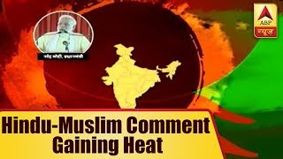 Kaun Jitega 2019: Politics Over Hindu-Muslim Comment Gaining Heat | ABP News