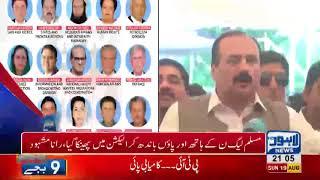 10 PM Headlines Lahore News HD 19 August 2018