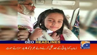 Geo Headlines - 02 PM - 17 February 2018