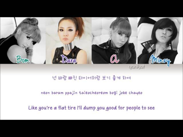 2NE1 - I AM THE BEST (내가 제일 잘 나가) - (Color Coded Han|Rom|Eng s) | by Yankat