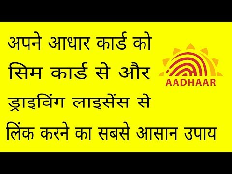 How to Link Aadhar Number with Sim Card & Driving Licence