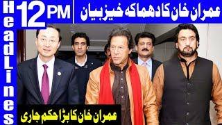 PM Imran seeks report on 'shocking tragedy' of SP Tahir | Headlines 12 PM | 15 November 2018 | Dunya