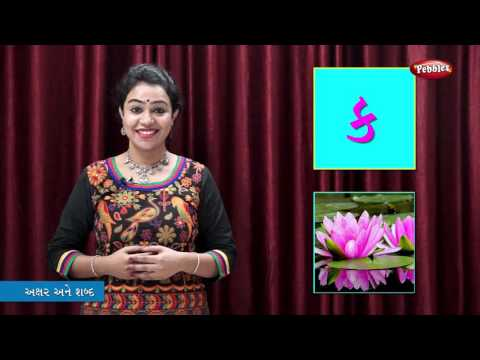 Gujarati Alphabets and Words | Words Starting With Each Alphabet in Gujarati | Learn Gujarati