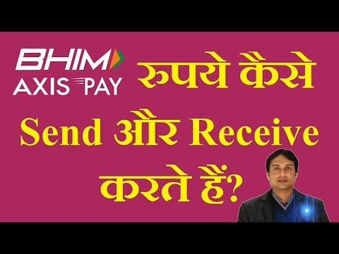 BHIM Axis Pay   How to Send   Request Money   UPI ID   Bank Account & IFSC   By Techmind World  