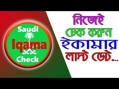 How to check Saudi Arabia Iqama Expiry Date by Sayed Nuruzzaman