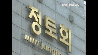 Download [이국장TV] (시민기자) 시민기자가 만난 사람 정토회 Video