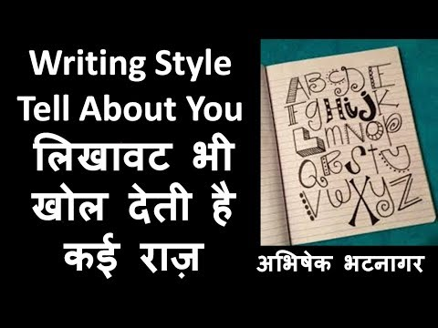 what your writing Style Explained in Hindi  part one | writing Style | graphology meaning in hindi