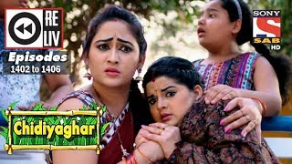Weekly Reliv   Chidiyaghar   17th Apr to 21st Apr 2017   Episode 1402 to 1406