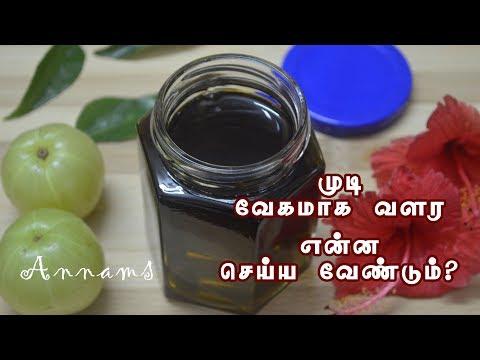 Home Made Herbal Hair Oil | முடி வேகமாக வளர என்ன செய்ய வேண்டும்? | ஹெர்பல் ஹேர் ஆயில் |