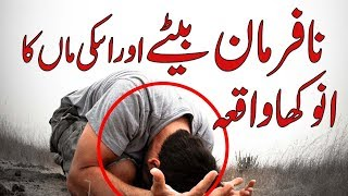 Disobedient Child | Punishment of Disobedient Children | Na Farman Oulad Ka Azab | Mazhab.PK
