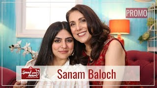 Sanam Baloch Unveils Her Secrets | Speak Your Heart With Samina Peerzada | Promo