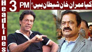 Rana Sanaullah Slams Imran Khan - Headlines 3 PM - 8 January 2018 - Express News