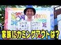 東京レインボープライドで聞いた!「家族にカミングアウトしてますか?」