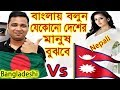 Download Video Download বাঙালি বনাম নেপালি Bangali Vs Nepale Google Conversation | YouTube Bangla 3GP MP4 FLV