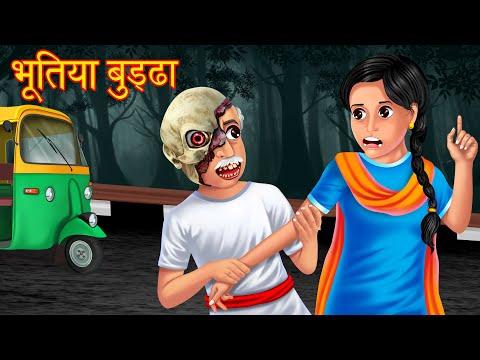 Xxx Mp4 भूतिया बुडढा Horror Story Hindi Stories Kahaniya In Hindi Latest Hindi Stories 2020 Kahani 3gp Sex