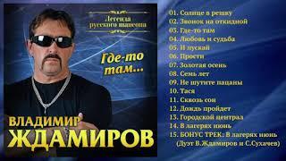 Владимир Ждамиров - Где-то там / ПРЕМЬЕРА!