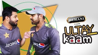 Hemani Presents Ultay Kaam - Episode 5 | Haris Sohail and Azhar Ali | PCB