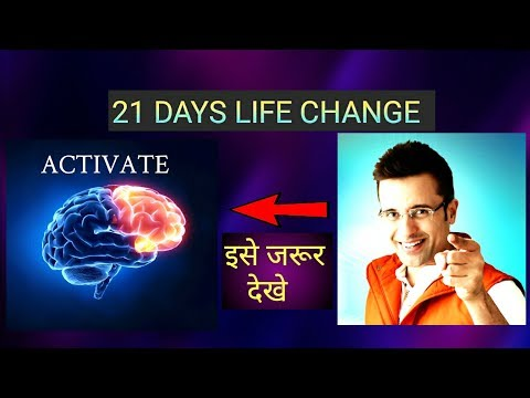 इसे जरूर देखें  Sandeep maheshwari on 21 DAYS LIFE CHANGE | Activate subconscious mind power