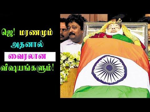 ஜெ  மரணமும்  அதனால் வைரலான விஷயங்களும் |Tamil News|