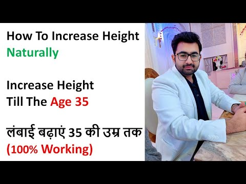 How To Increase Height Naturally | Increase Height Till The Age 35 | लंबाई बढ़ाएं 35 की उम्र तक
