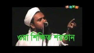 শিক্ষিত শয়তান | Aynuddin Al Azad Rah.