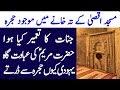 Masjid E Aqsa Kay Teh Khanay Main Hujra Hazrat MAriyam AS