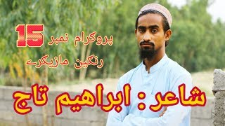 Ibrahim taaj poshto poetry||rangeen mazigary||15-07-2019