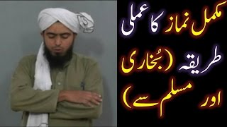 Complete PRACTICAL of NAMAZ-e-MUHAMMADI  ﷺ (By Engineer Muhammad Ali Mirza)