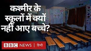 Kashmir में Article 370 हटने के बाद स्कूल खुले लेकिन क्यों नहीं गए बच्चे? (BBC Hindi)