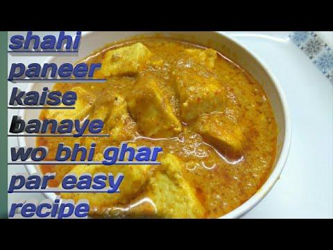 How to make Shahi Paneer Restaurant style | Easy and Quick Shahi Paneer Recipe  by Sunita's kitchen.