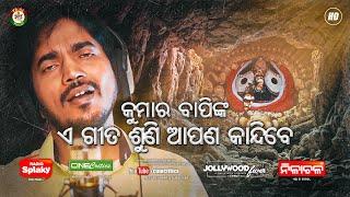 He Giridhari - Kumar Bapi - New Odia Sad Emotional Jagannath Bhajan Song Video - CineCritics