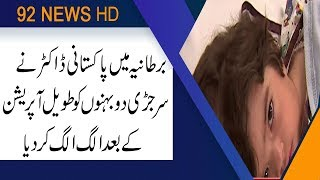 Pakistani conjoined twins separated in a rare surgery | 16 July 2019 | 92NewsHD