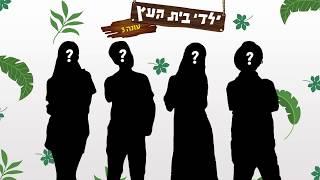 ילדי בית העץ עונה 3   החשיפה!