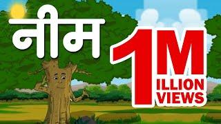नीम   Neem   5th Std   Hindi   English Medium   Maharashtra Board   Home Revise