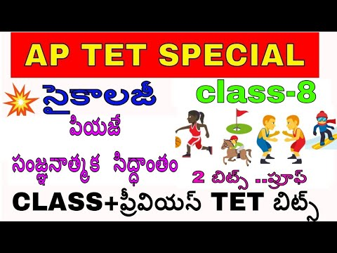 AP TET PSYCHOLOGY CLASSES-8|  పియజే  సిద్దాంతం AP TET PAPER-1/2/3||TET PREVIOUS PSYCHOLOGY BITS