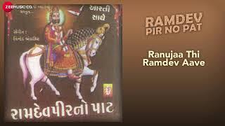 Ranujaa Thi Ramdev Aave | Full Audio | Ramdev Pir No Pat | Gujarati Devotional Song