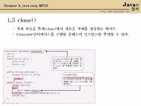 [java의정석 - 동영상강좌] ch9 java.lang패키지(1/3) - 남궁성 강의