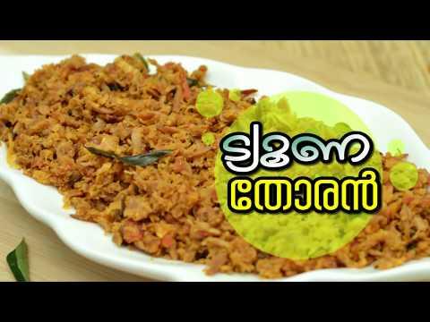 ട്യുണ മീന് തോരന്| ക്യാനില് കിട്ടുന്ന ട്യൂണ(ചൂര)  തോരന്|Kerala Style Tuna Roast