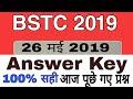 Download BSTC Answer Key 2019 ll bstc answer  26 May 2019  BSTC ANSWER KEY  आज पूछे गए प्रश्न / BSTC PAPER MP3,3GP,MP4