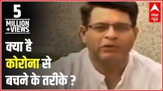 Strong Immunity Is Very Vital, Says Doctor Parmeshwar Arora | ABP News