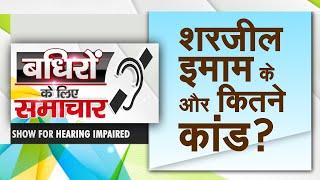 Badhir News: बधिरों के लिए खास न्यूज शो, February 18, 2020