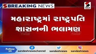 Politicsના સૌથી મોટા સમાચાર,  Maharastraમાં રાષ્ટ્રપતિ શાસનની ભલામણ ॥ Sandesh News TV