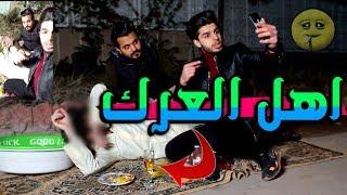 بعض الشباب والشرب بالشارع 🍺#تحشيش 😂2019 #شطلع العرك ؟ #عمار ماهر 💯