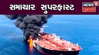 આજના સાંજના તાજા ગુજરાતી સમાચાર : 14-06-2019   SAMACHAR SUPER FAST   News18 Gujarati