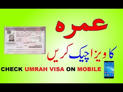 How to Check Online Umrah Visa Status On Mobile | Saudi Visa Status By Passport Number